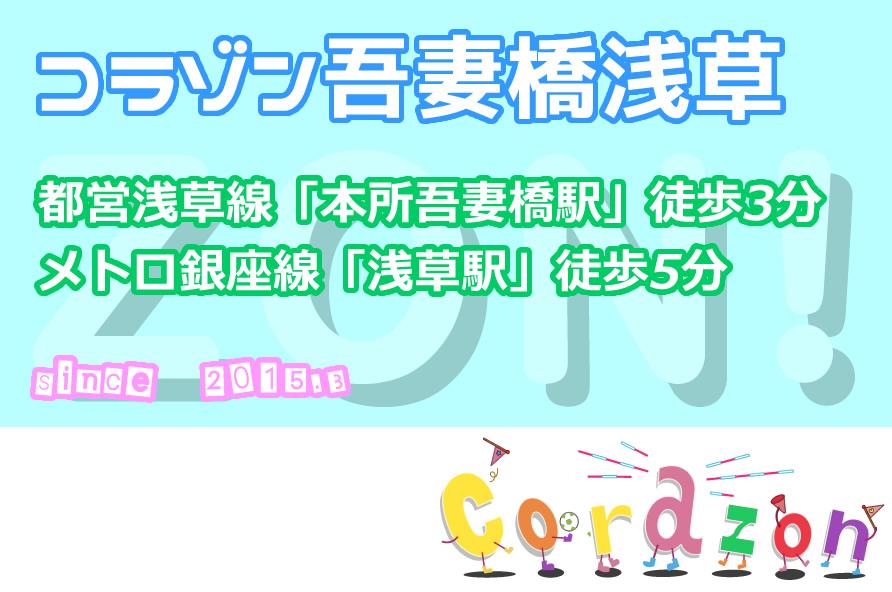 コラゾン吾妻橋浅草